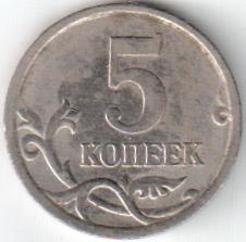 Монета 5 копеек 2005 (Россия, СПМД)