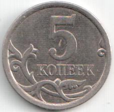 Монета 5 копеек 2006 (Россия, СПМД)