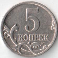 Монета 5 копеек 2007 (Россия, ММД)