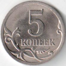 Монета 5 копеек 2009 (Россия, СПМД)