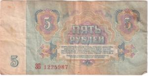 Банкнота 5 рублей 1961 (СССР)