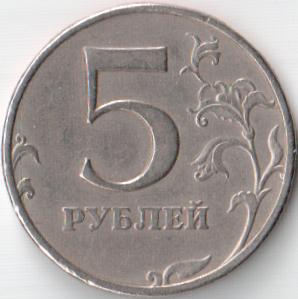 Монета 5 рублей 1997 (Россия, ММД)