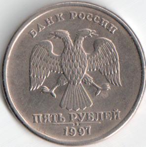 Монета 5 рублей 1997 (Россия, СПМД)