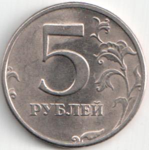 Монета 5 рублей 1998 (Россия, СПМД)