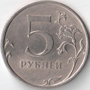 Монета 5 рублей 2008 (Россия, СПМД)