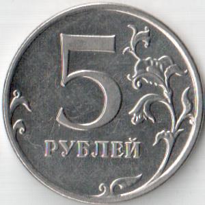 Монета 5 рублей 2009 (Россия, ММД)