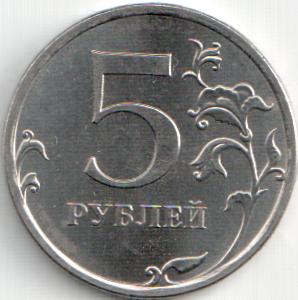Монета 5 рублей 2009 (Россия, СПМД)