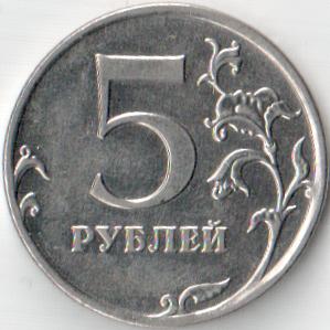 Монета 5 рублей 2010 (Россия, ММД)