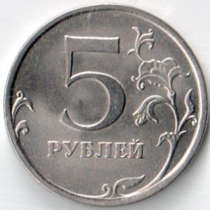 Монета 5 рублей 2010 (Россия, СПМД)
