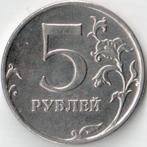 Монета 5 рублей 2011 (Россия, ММД)
