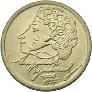 Юбилейная монета 1 рубль 1999 «200 лет со дня рождения А.С.Пушкина» (Россия, ММД)
