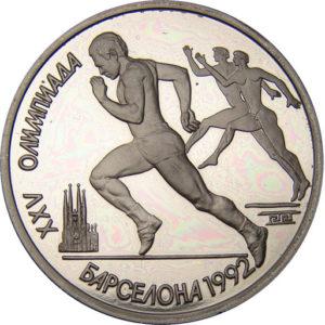 Юбилейная монета 1 рубль 1991 «Бег» (СССР)
