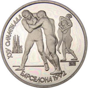 Юбилейная монета 1 рубль 1991 «Борьба» (СССР)