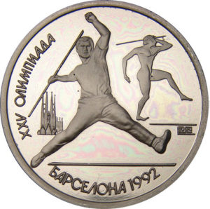 Юбилейная монета 1 рубль 1991 «Метание копья» (СССР)