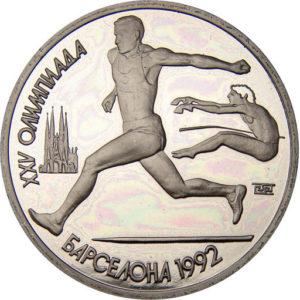Юбилейная монета 1 рубль 1991 «Прыжки в длину» (СССР)