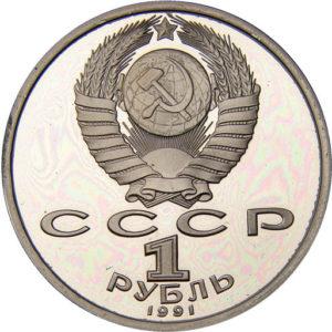 Юбилейная монета 1 рубль 1991 «Тяжелая атлетика» (СССР)