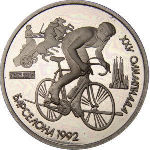 Юбилейная монета 1 рубль 1991 «Велоспорт» (СССР)