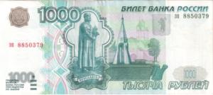 Банкнота 1000 рублей 1997 (Россия)