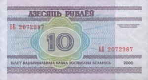 Банкнота 10 белорусских рублей 2000 (Беларусь)