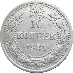 Монета 10 копеек 1921 (СССР)