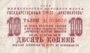 Банкнота 10 копеек 1961 (СССР Шпицберген)