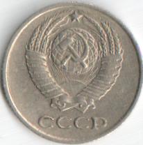 Монета 10 копеек 1976 (СССР)