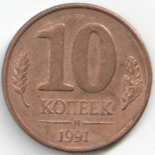 Монета 10 копеек 1991 (СССР, ММД)