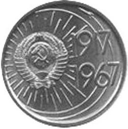 Юбилейная монета 10 копеек 1967 «Монумент покорителям космоса» (СССР)
