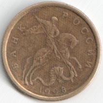 Монета 10 копеек 1998 (Россия, СПМД)