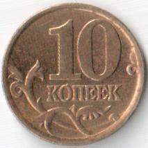 Монета 10 копеек 2001 (Россия, СПМД)
