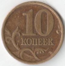 Монета 10 копеек 2002 (Россия, СПМД)