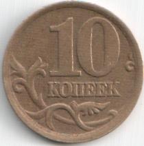 Монета 10 копеек 2003 (Россия, СПМД)