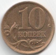 Монета 10 копеек 2004 (Россия, СПМД)