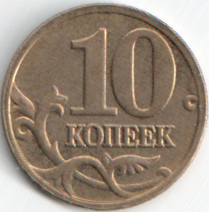 Монета 10 копеек 2005 (Россия, ММД)