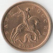 Монета 10 копеек 2005 (Россия, СПМД)