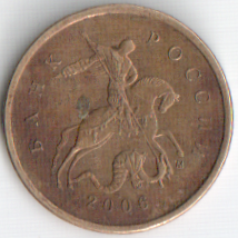 Монета 10 копеек 2006 (Россия, ММД)