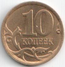Монета 10 копеек 2006 (Россия, СПМД)