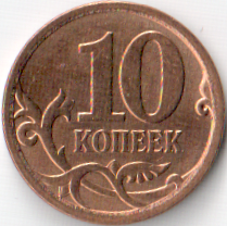 Монета 10 копеек 2009 (Россия, СПМД)