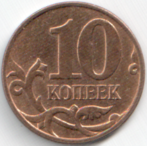 Монета 10 копеек 2010 (Россия, ММД)