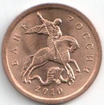 Монета 10 копеек 2010 (Россия, СПМД)