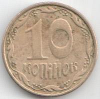 Монета 10 копеек 2009 (Украина)