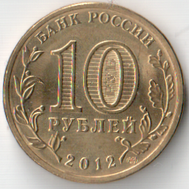 Юбилейная монета 10 рублей 2012 «Луга» (Россия, СПМД)