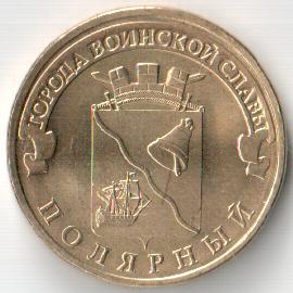 Юбилейная монета 10 рублей 2012 «Полярный» (Россия, СПМД)