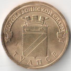 Юбилейная монета 10 рублей 2012 «Туапсе» (Россия, СПМД)