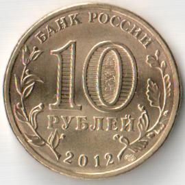 Юбилейная монета 10 рублей 2012 «Воронеж» (Россия, СПМД)