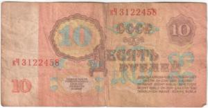 Банкнота 10 рублей 1961 (СССР)