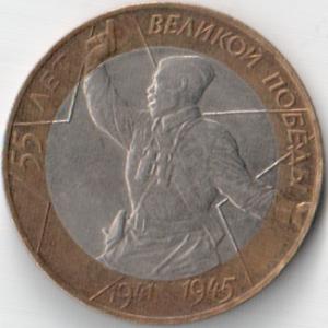 Юбилейная монета 10 рублей 2000 «55 лет Победы» (Россия, СПМД)