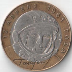 Юбилейная монета 10 рублей 2001 «Гагарин» (Россия, СПМД)