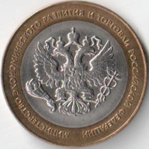 Юбилейная монета 10 рублей 2002 «Министерство Экономического Развития и Торговли» (Россия, СПМД)