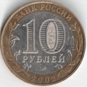 Юбилейная монета 10 рублей 2002 «Министерство Внутренних Дел» (Россия, ММД)